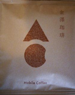 画像1: モバイルコーヒー 金澤珈琲