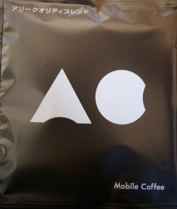 画像1: モバイルコーヒー アリークオリティブレンド