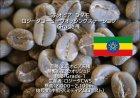 他の写真2: エチオピア ロジータコーヒーウオッシングステーション Grade-1 100g
