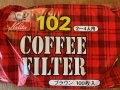 カリタ ペーパーフィルター102 2〜4杯用 100枚入り