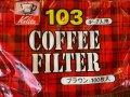 カリタ コーヒーフィルター103 4〜8杯用 100枚入り